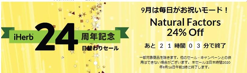 アイハーブでNatural Factors のサプリメントが24%割引+クーポン併用で最大29%割引!