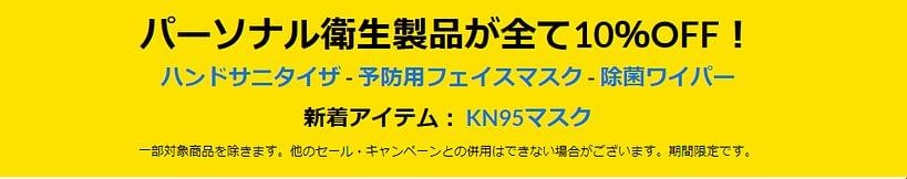 アイハーブのコロナウイルス対策商品セール N95マスクも追加