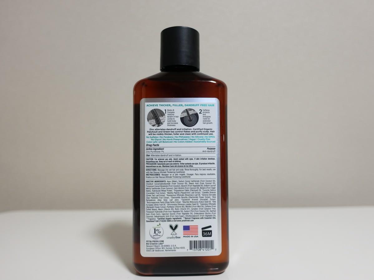 iherb Petal Fresh Pure Hair Rescue Thickening Treatment フケ対策シャンプーの効果効能レビュー