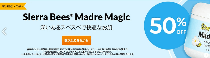 Sierra Bees, Madre Magic(マドレマジック)、ローヤルゼリー&プロポリスクリーム、118ml(4fl oz)が半額