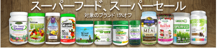 iherbセール情報 Healthforce Nutritionals